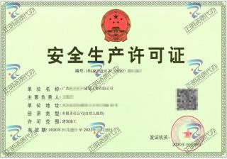 来宾-建筑公司安全生产许可证
