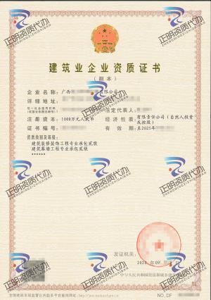 南宁-建筑幕墙工程专业承包贰级