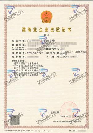 南宁-输变电工程专业承包叁级