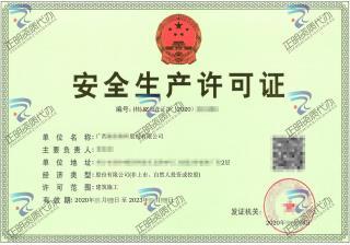 南宁-数码公司安全生产许可证