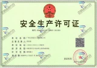玉林-工程公司安全生产许可证