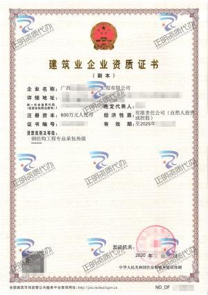 南宁-钢结构工程专业承包叁级