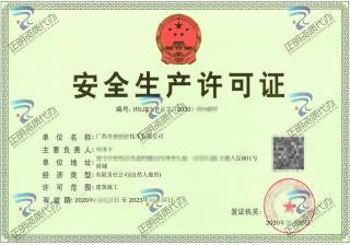 南宁-消防技术公司安全生产许可证