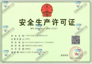 南宁-广告公司安全生产许可证