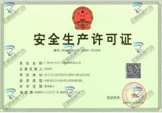 南宁-钢结构公司安全生产许可证