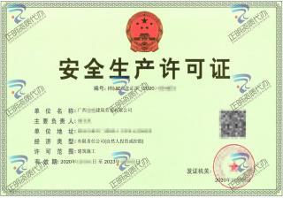 梧州-劳务公司安全生产许可证