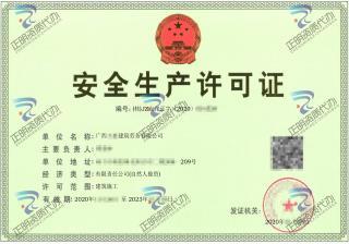 南宁-劳务公司安全生产许可证
