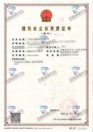 南宁-市政公用工程施工总承包叁级