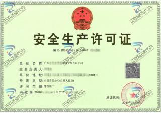 百色-建筑安装公司安全生产许可证