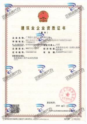 南宁-地基基础工程专业承包叁级