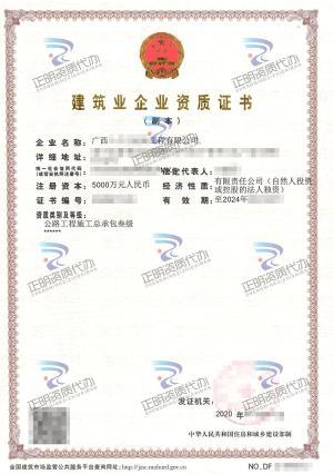 南宁-公路工程施工总承包叁级