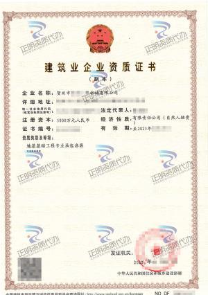 贺州-地基基础工程专业承包叁级