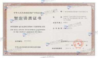 广西龙州****房地产开发有限公司