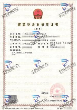 贵港-建筑工程施工总承包叁级
