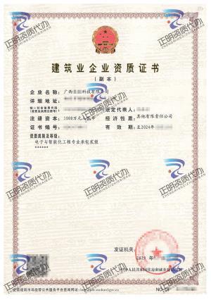 柳州-电子与智能化工程专业承包贰级