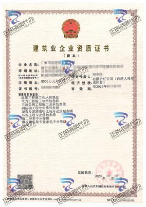 南宁-电力工程施工总承叁级