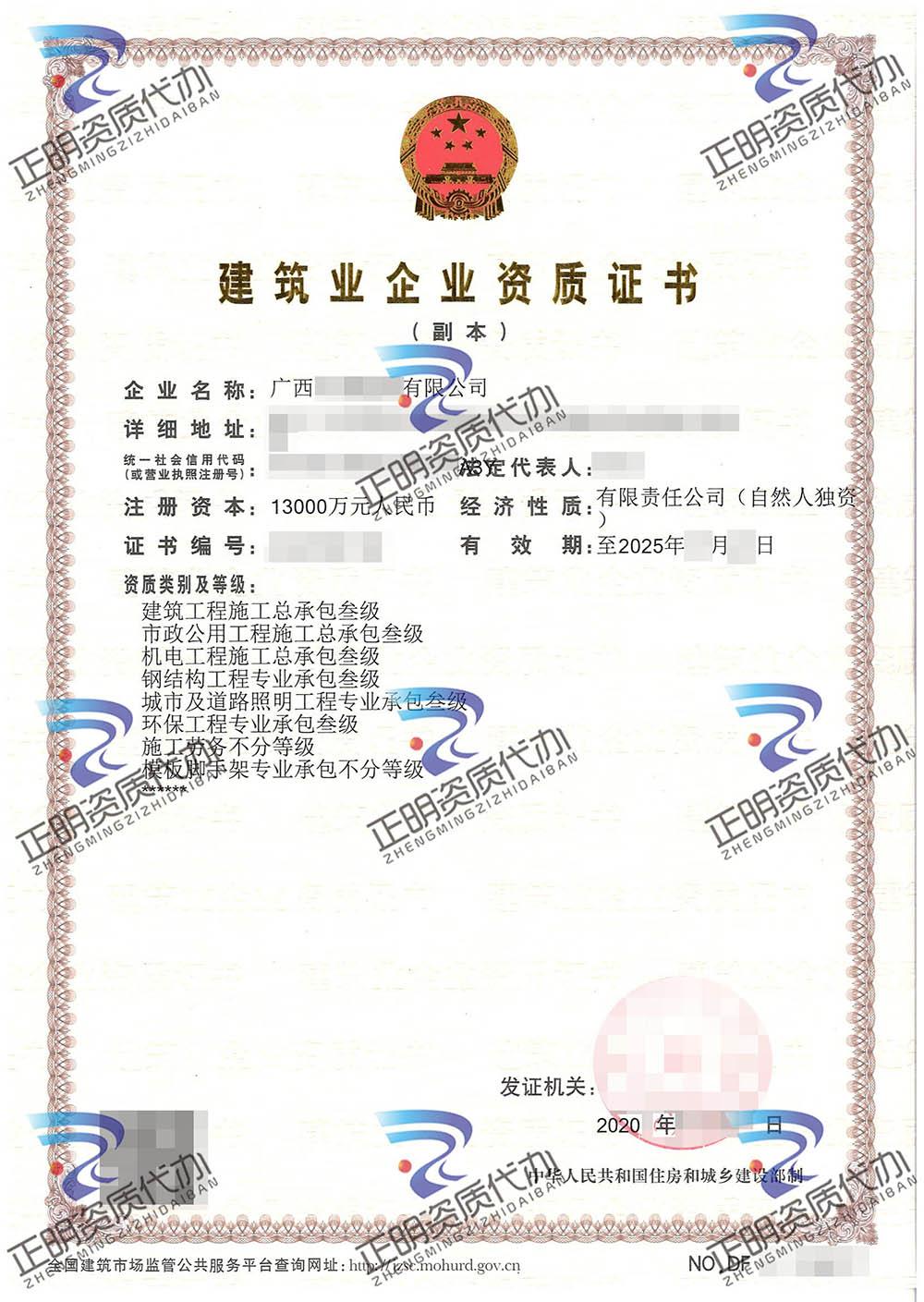南宁-建筑工程施工总承包叁级