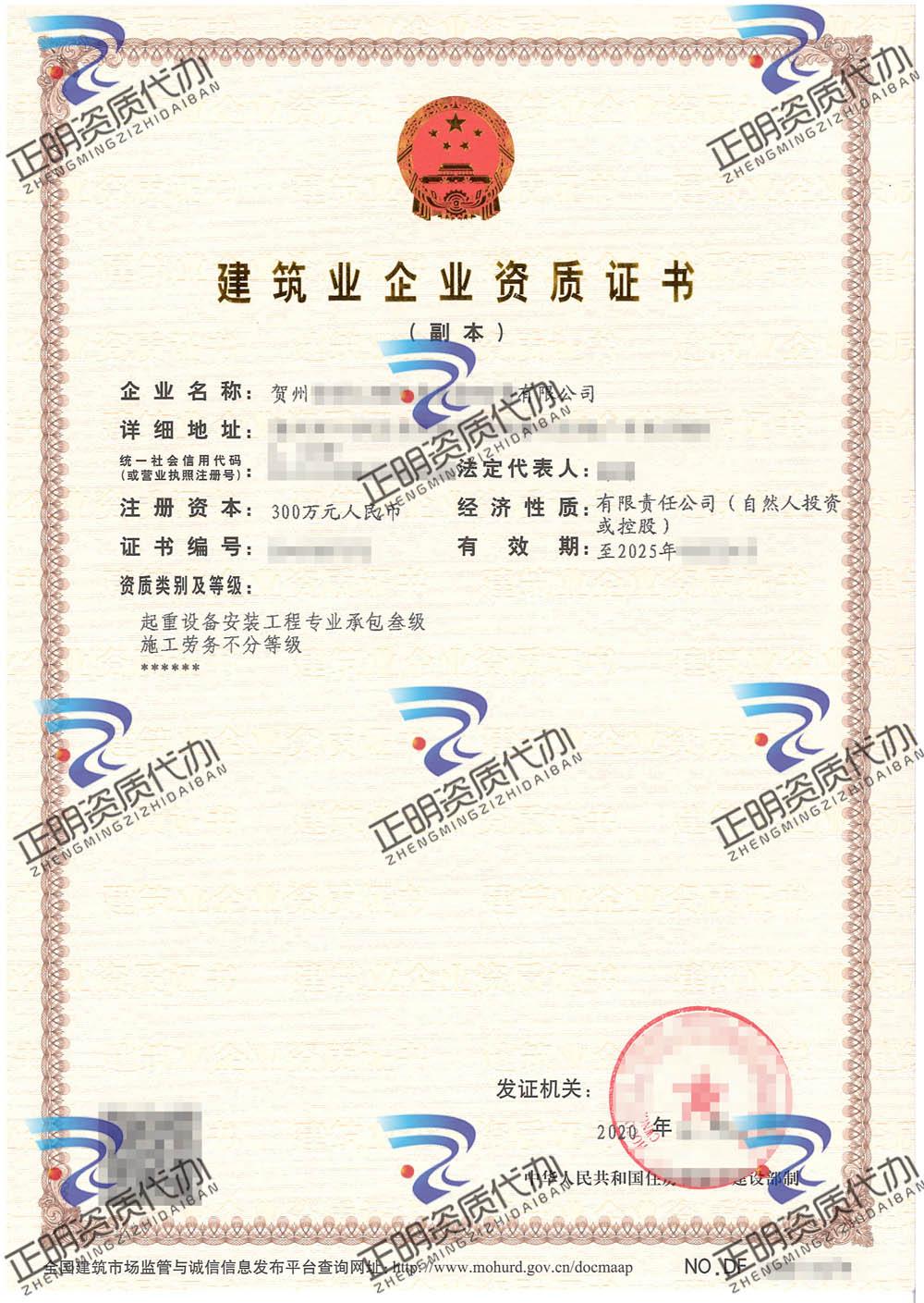 贺州-起重设备安装工程专业承包叁级
