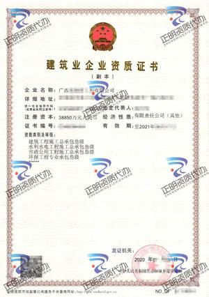 防城港-环保工程专业承包叁级