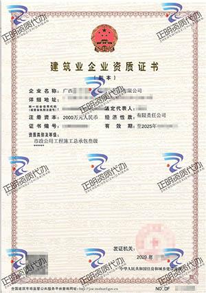 桂平-市政公用工程总承包叁级