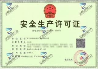 南宁-发展公司安全生产许可证