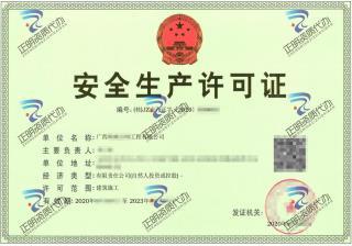 玉林-公路公司安全生产许可证