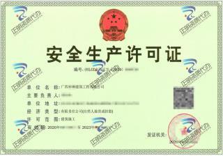 钦州-建筑公司安全生产许可证