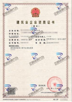 梧州-建筑装修装饰工程专业承包贰级