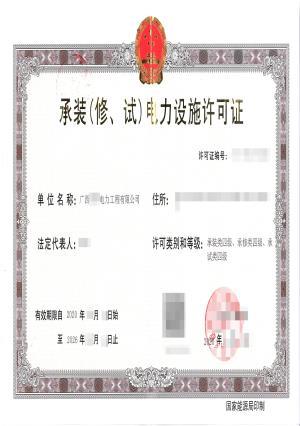 梧州-承装(修、试)电力设施许可证
