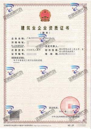 南宁-电子与智能化工程专业承包贰级