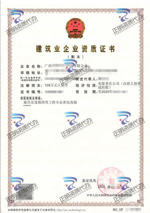 南宁-城市及道路照明工程专业承包叁级
