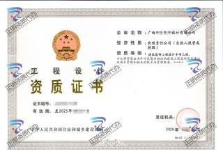 南宁-工程设计资质证书