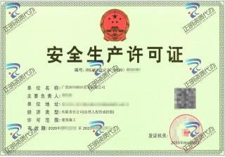 贺州-劳务公司安全生产许可证