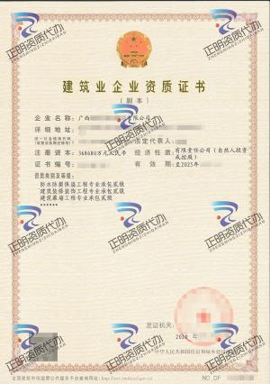 南宁-防水防腐保温工程专业承包贰级