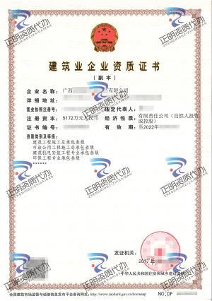 梧州-环保工程专业承包叁级
