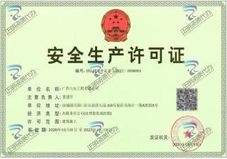 防城港-工程公司安全生产许可证