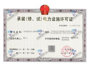 贵港-承装(修、试)电力设施许可证