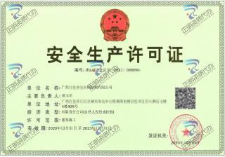 百色-钢结构公司安全生产许可证