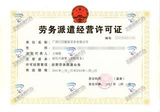 南宁-建筑劳务公司劳务派遣经营许可证
