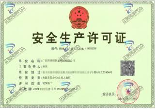 南宁-智能科技公司安全生产许可证