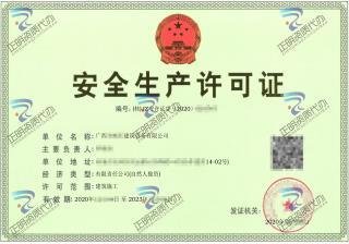 河池-建筑劳务公司安全生产许可证