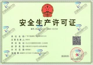 河池-建筑工程公司安全生产许可证