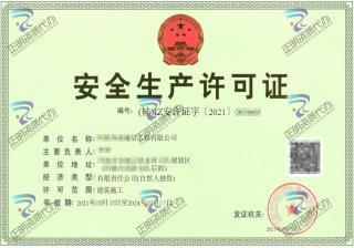 河池-通信工程公司安全生产许可证