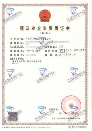 南宁-建筑装修装饰工程专业承包贰级
