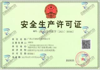 崇左-建设工程公司安全生产许可证