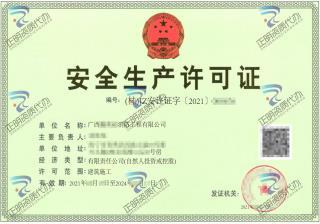 南宁-消防工程公司安全生产许可证