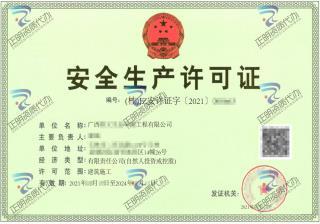 玉林-生态环境公司安全生产许可证