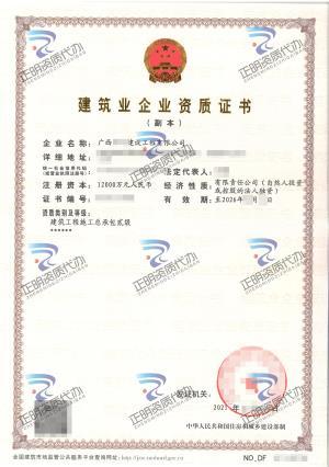 桂林-建筑工程施工总承包叁级