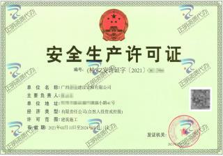 梧州-建设工程公司安全生产许可证