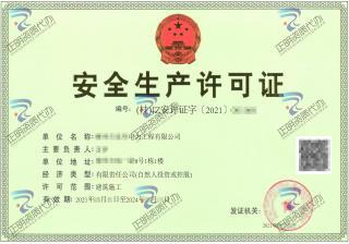 柳州-电力工程有限公司安全生产许可证